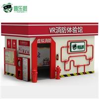 普乐蛙VR消防安全体验馆vr消防安全体验馆厂家消防VR体验馆报价解决方案