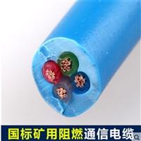 矿用通信电缆MHYV4*2*7/0.43
