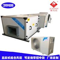 直膨式净化风柜带室外空调主机变频变速中央空调定制