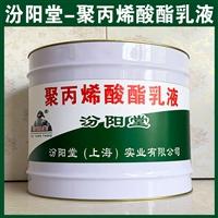 聚丙烯酸酯乳液,聚丙烯酸酯乳液生产厂家; 汾阳堂