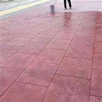 遵义市 水泥压印路面 艺术压模地坪 压印混凝土 材料厂家