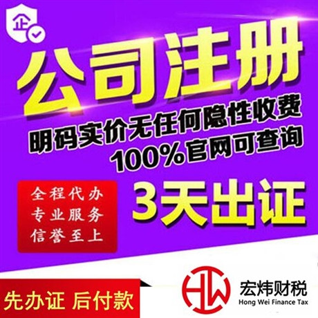 深圳营业执照办理手续有哪些