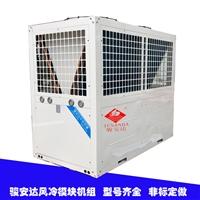 东莞空调外机25匹水源热泵空调主机65KW风冷模块厂家定制