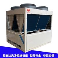 室外空调机50匹水源热泵风冷模块130KW螺杆机空调主机定制