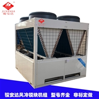 惠州风冷模块130KW系统水冷机室外空调主机定制