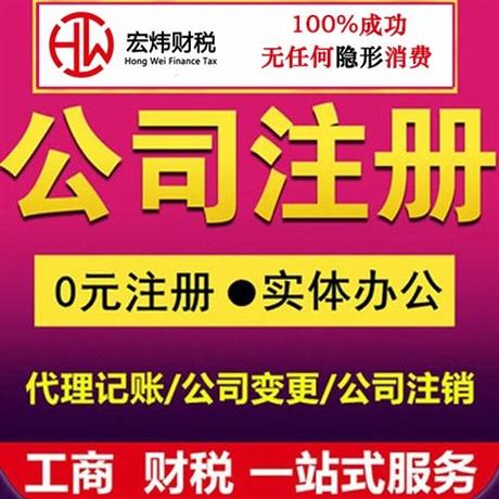 在深圳注册公司费用多少