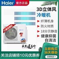 天津海尔中央空调  4匹 一拖三中央空调 直流变频多联机家用空调