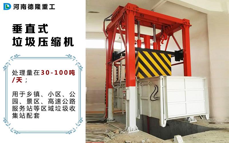 垃圾压缩设备 垂直式垃圾站压缩机 8方压缩式垃圾站