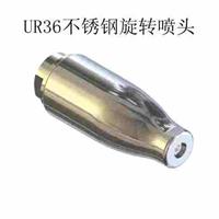 UR36意大利进口不锈钢旋转喷头