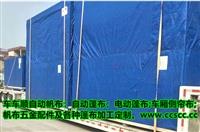 汽车篷布 车用篷布_车车顺自动帆布定做防雨布 批发篷布