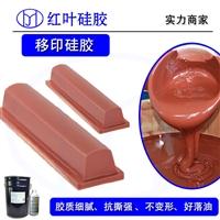 供应环保级加成型移印硅胶材料