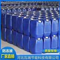 廠家直銷 冷卻水防凍液 保山 消防管道防凍液