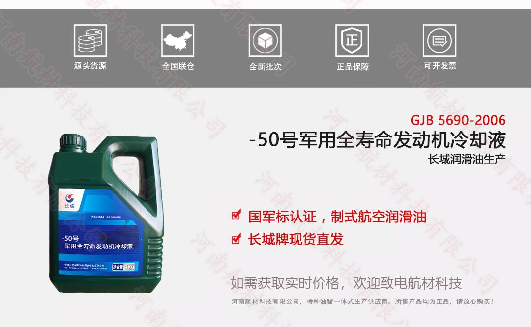 长城-50号全寿命发动机冷却液