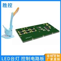 智能卡通台灯控制板 护眼LED台灯线路板 触摸感应台灯pcb电路板