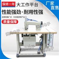 手术衣热合机,生产无纺布手术衣热合机,手术衣缝合机