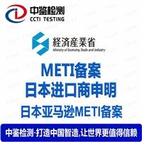 电子八音盒PSE认证和METI备案怎么办理