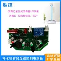 手持紫外线杀毒 灭菌除螨灯消毒棒电路板PCBA 方案开发定制