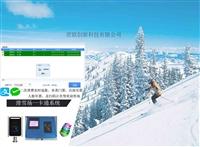 滑雪场售票系统系统 通道闸自动检票系统