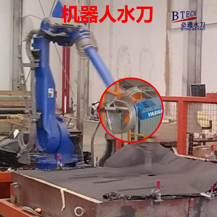 六轴水刀切割机 机器人手水切割机 360度可旋转切割机