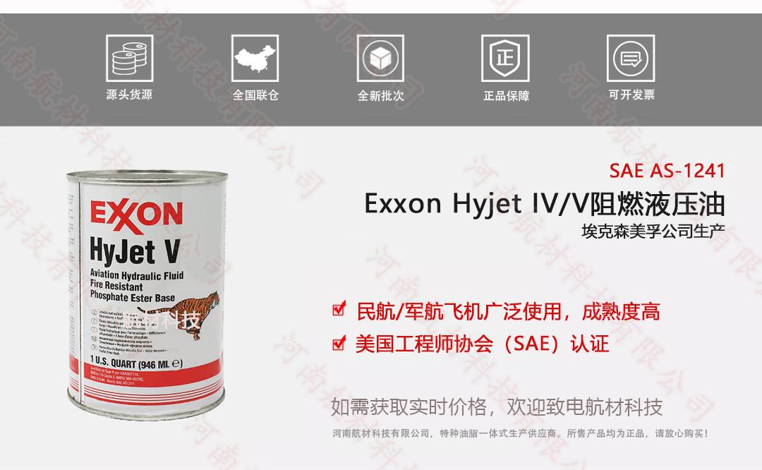 Exxon Hyjet IV/V 难燃液压油