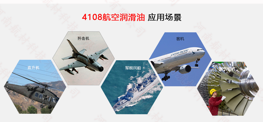 长城4108航空润滑油