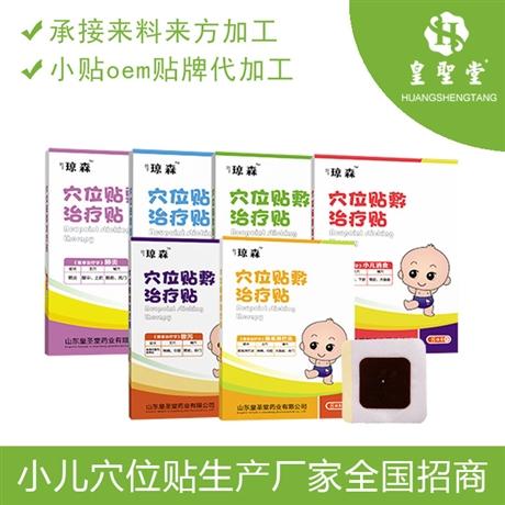 小儿腹泻贴 腹泻贴生产厂家 腹泻贴代理