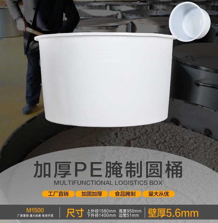 食品泡菜桶、1000升塑料圆桶价格、塑料腌制圆桶图片