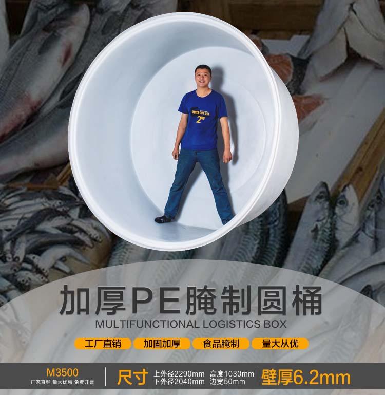 贵州3500升蓝色竹笋腌制塑料圆桶价格、3.5吨塑料敞口圆桶图片