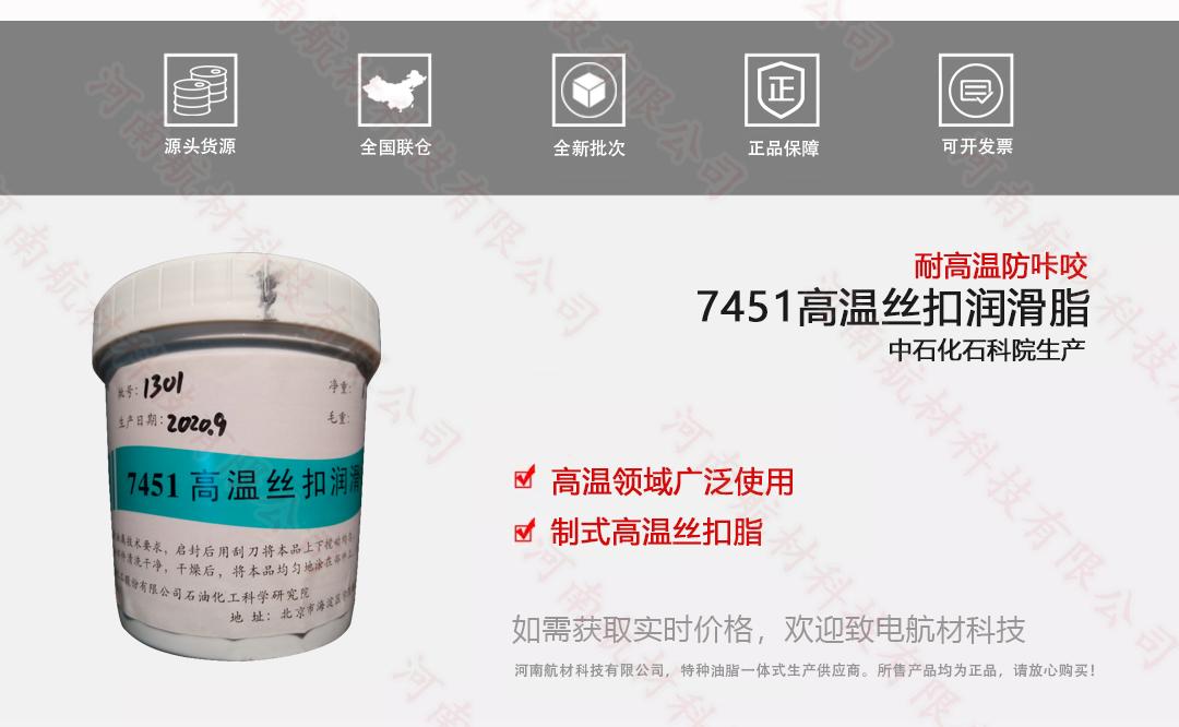 7451高温丝扣润滑脂厂家、价格