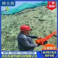 黄山环保抑尘剂 现货供应