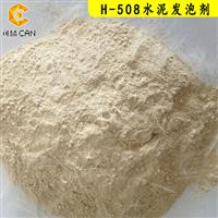H-508水泥发泡剂