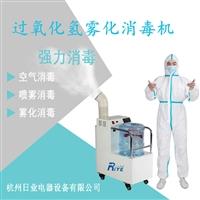 次氯酸雾化消毒机
