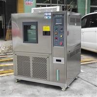 苏州可程式高低温试验箱/富易达高低温交变试验箱
