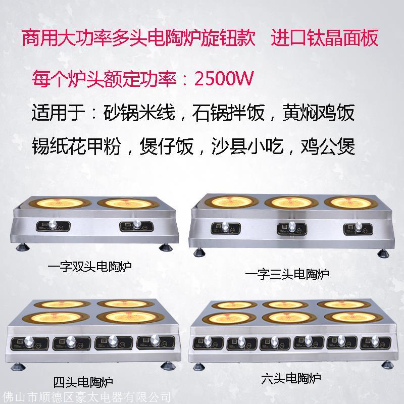 火锅电磁炉正确保用商用火锅电磁炉,商用电陶炉的功能和优点