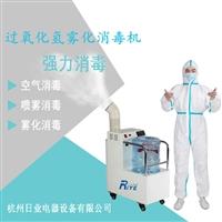 过氧化氢消毒机 过氧化氢消毒器 过氧化氢消毒设备系统
