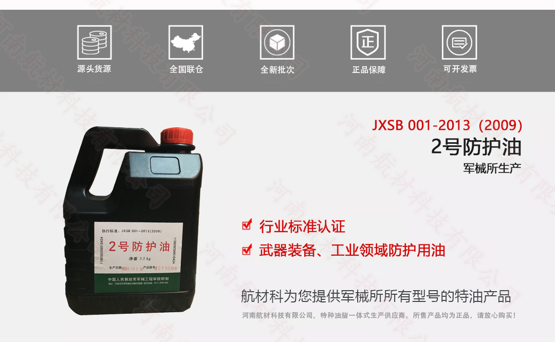 油料所2号防护油价格