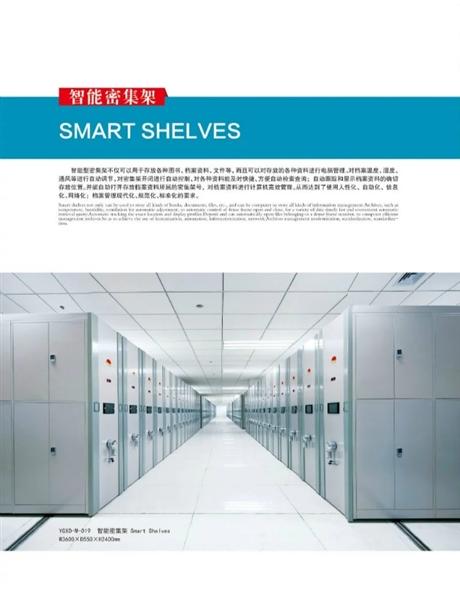 苏州密集架厂家  南京无锡密集架占有率头牌