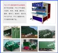 pvc高频膜结构焊接机