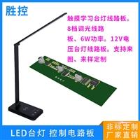 触控护眼台灯线路板 led台灯控制板 手机无线充电台灯线路板
