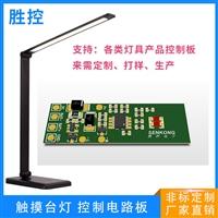 台灯电路板方案开发设计 led灯控制电路板 触摸LED台灯控制板