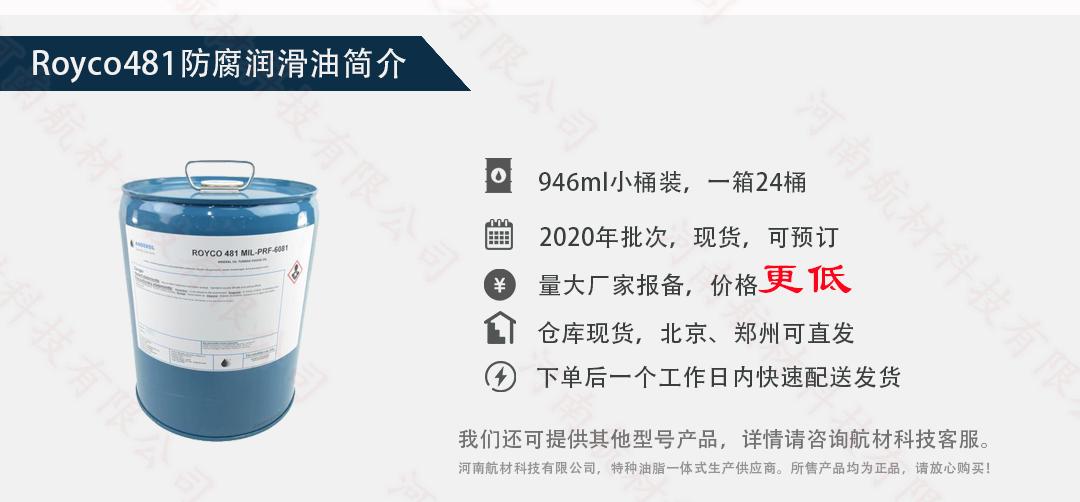 安润龙Royco481 飞机发动机防腐润滑油