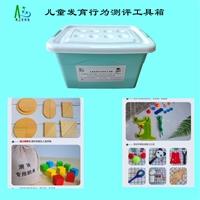 AZX-G100儿童发育行为测试 工具箱