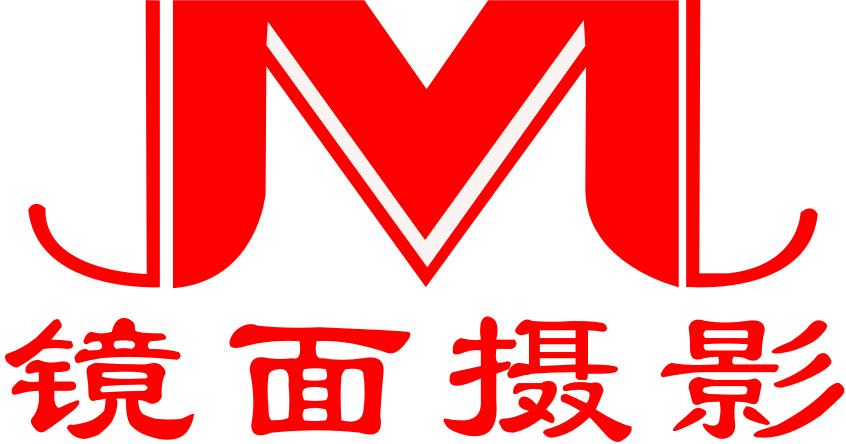 东莞市镜面摄影设计有限公司
