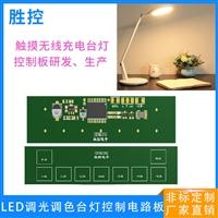 生产销售触摸led灯控制电路板 阅读台灯电路板 触摸台灯控制板