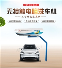 北京全自动电脑洗车机 高压清洗机多少钱