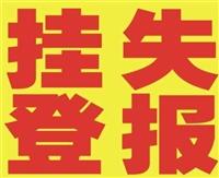 辽沈晚报通知公告登报电话-辽沈晚报声明登报电话
