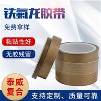 泰威塑业 铁氟龙胶带 防静电铁氟龙胶带 厂家批发