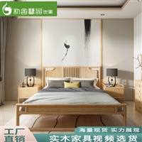 浙江新中式實木雙人床  新中式架子床定制