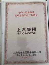 车辆一致性证书 电动车合格证 机动车合格证 机动车整车出厂合格