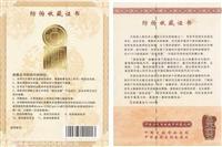 防伪收藏证书 防伪代金券 纪念品收藏证书制作印刷